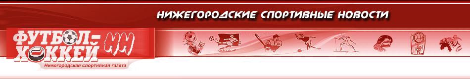 Новости спорта в Нижнем Новгороде. Нижегородские спортивные новости.
